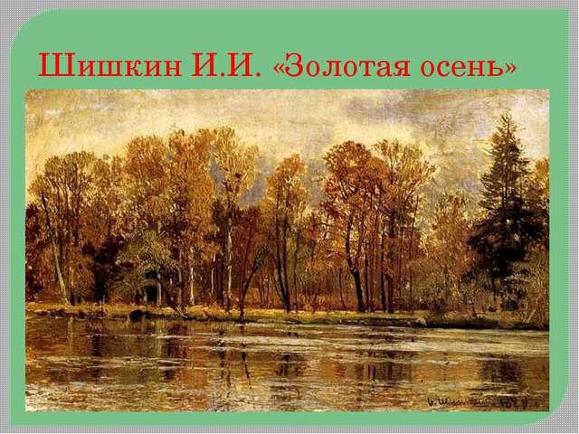 Шишкин И.И. «Золотая осень» Золотая осень