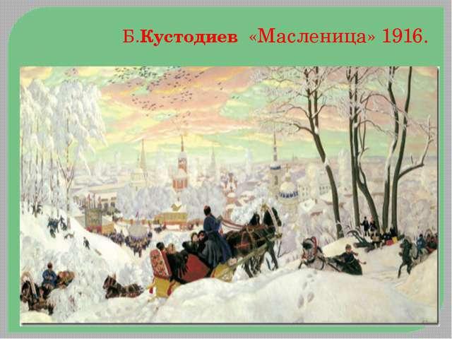 Б.Кустодиев «Масленица» 1916.