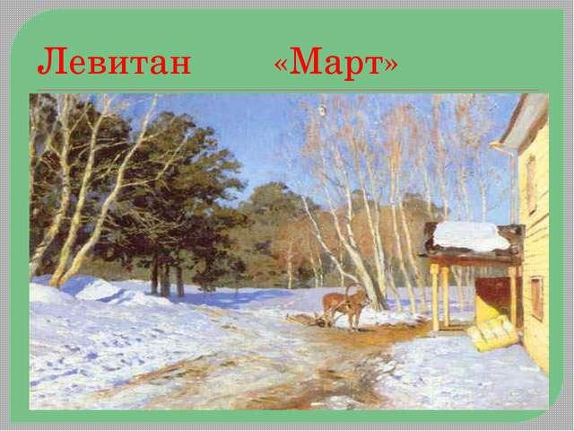 Левитан «Март»