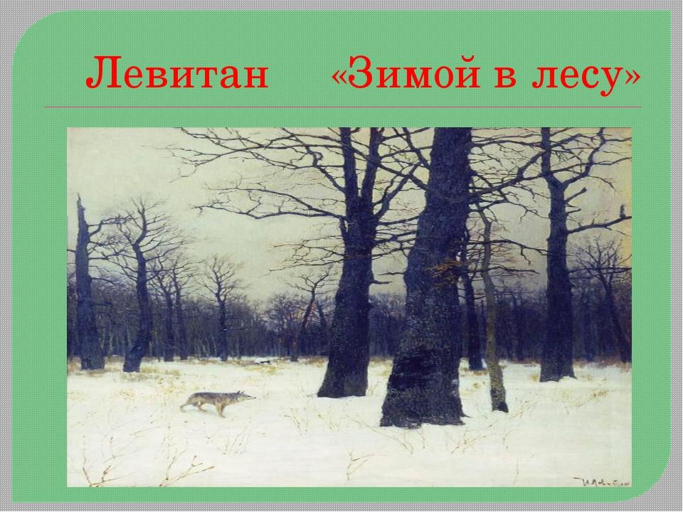 Левитан «Зимой в лесу»