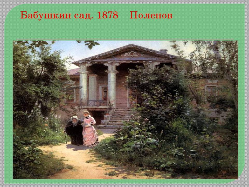 Бабушкин сад. 1878 Поленов