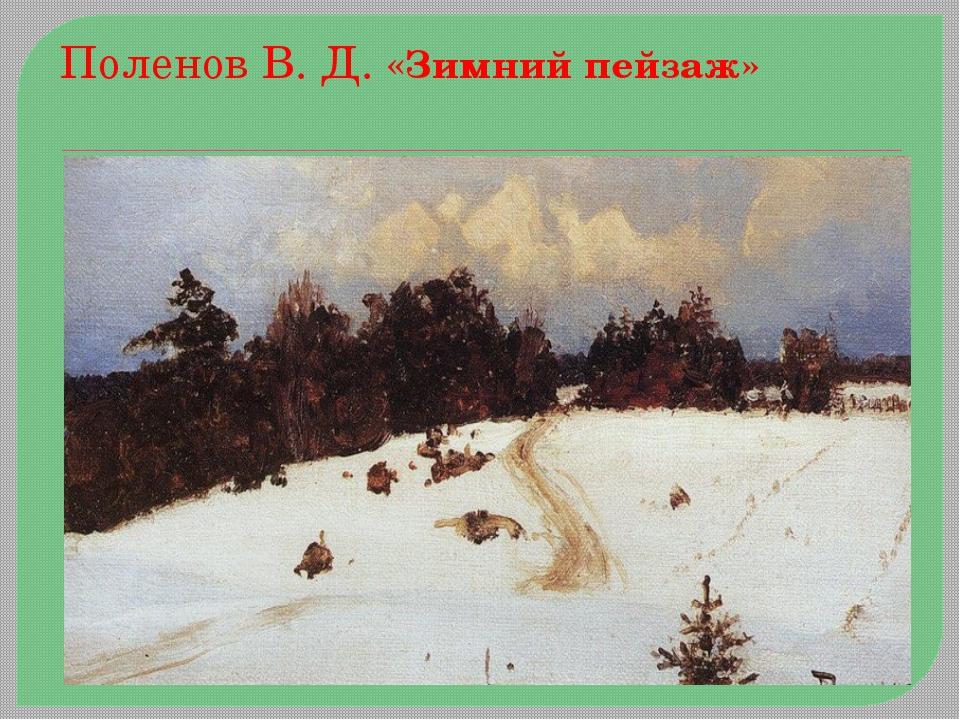 Поленов В. Д. «Зимний пейзаж»