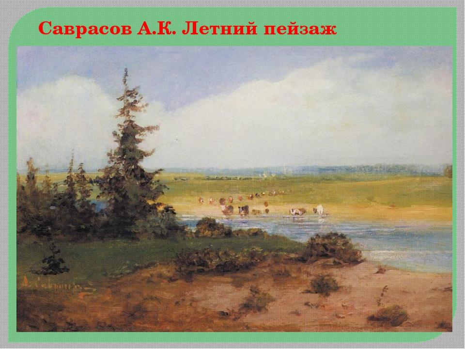 Саврасов А.К. Летний пейзаж