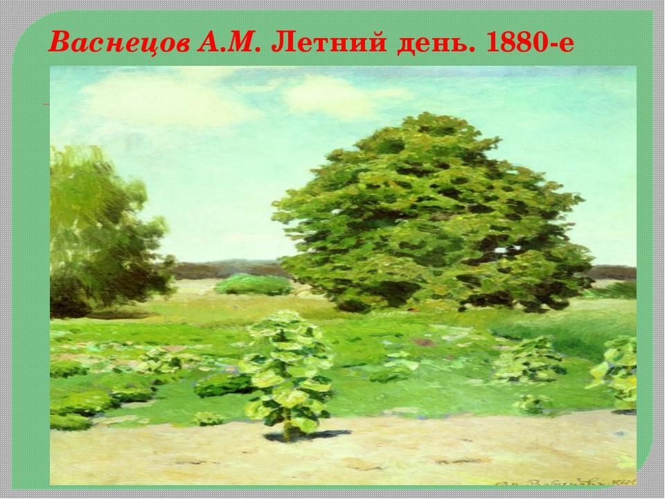 Васнецов А.М. Летний день. 1880-е