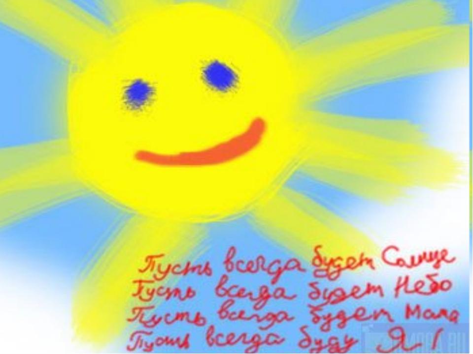 уверяет, солнце небо мама я картинки тему статью