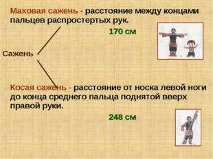 Маховая сажень - расстояние между концами пальцев распростертых рук. 1