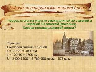 Дворец стоял на участке земли длиной 20 саженей и шириной 10 саженей (маховых