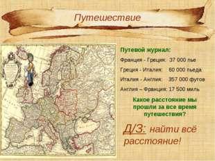 Путешествие Путевой журнал: Франция - Греция: 37 000 пье Греция - Италия: 60