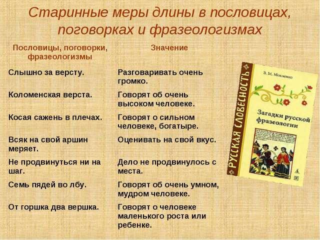 Старинные меры длины в пословицах, поговорках и фразеологизмах     Послов...