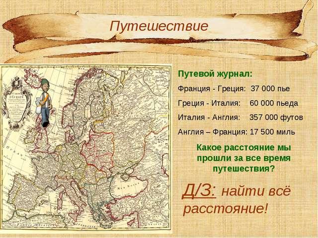 Путешествие Путевой журнал: Франция - Греция: 37 000 пье Греция - Италия: 60...