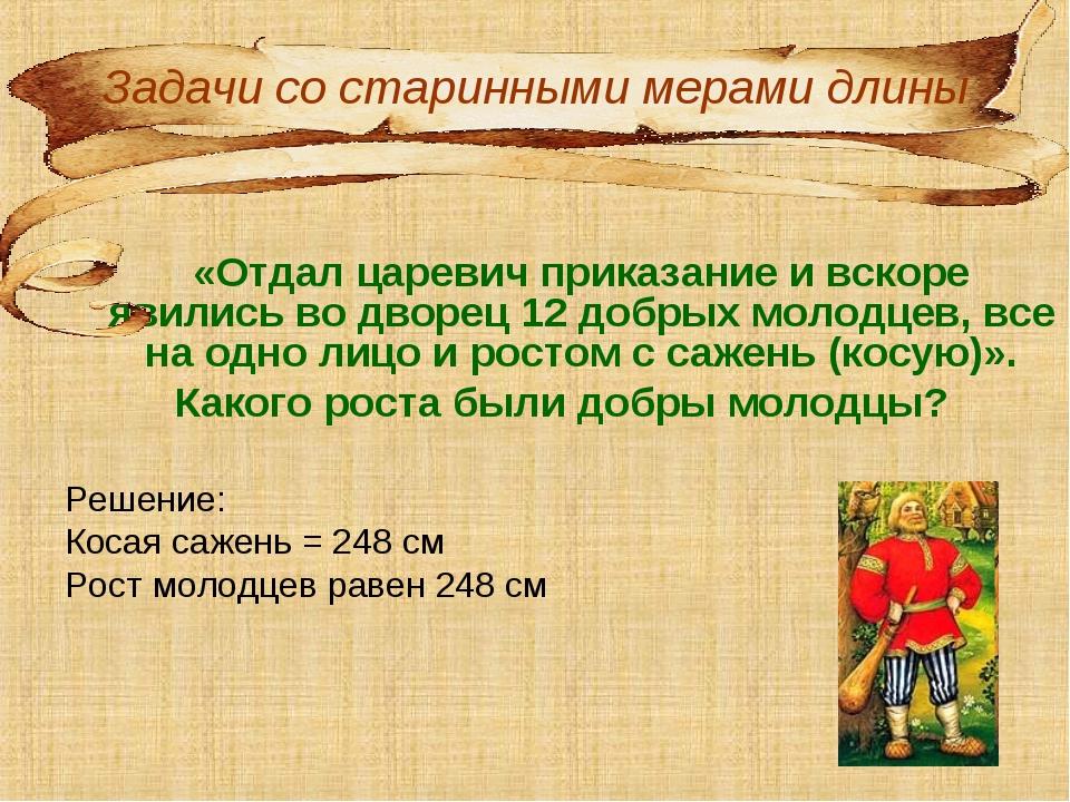 «Отдал царевич приказание и вскоре явились во дворец 12 добрых молодцев, все...