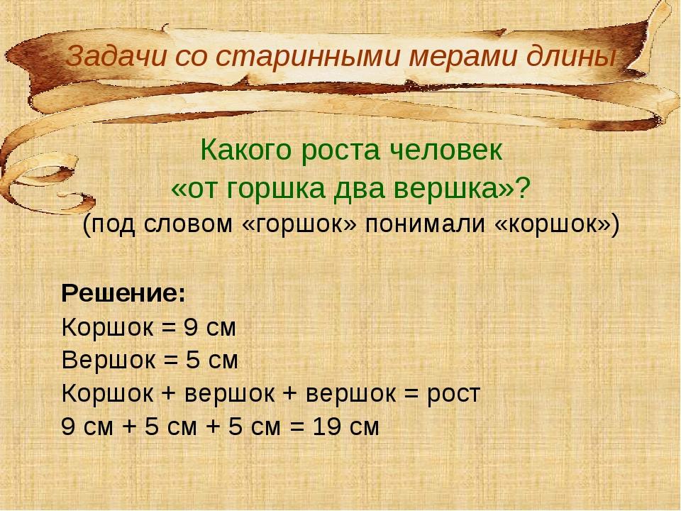 Какого роста человек «от горшка два вершка»? (под словом «горшок» понимали «...