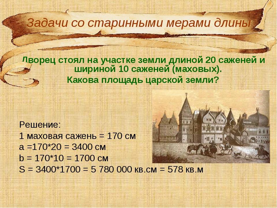 Дворец стоял на участке земли длиной 20 саженей и шириной 10 саженей (маховых...