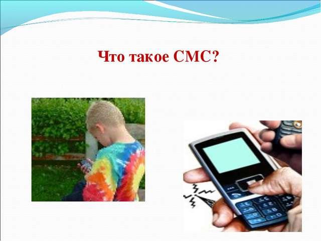 Что такое СМС?