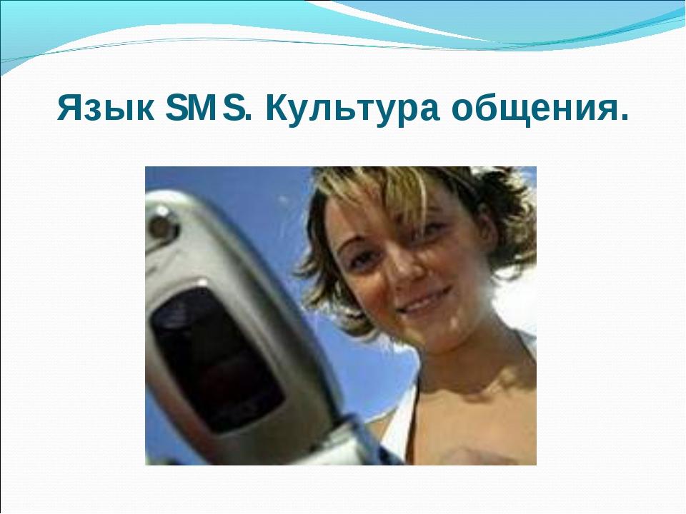 Язык SMS. Культура общения.