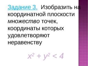 Задание 3. Изобразить на координатной плоскости множество точек, координаты к