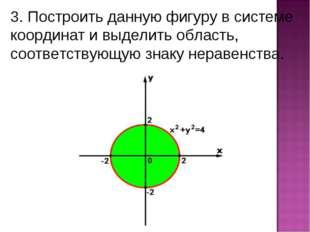 3. Построить данную фигуру в системе координат и выделить область, соответств