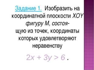 Задание 1. Изобразить на координатной плоскости XOY фигуру M, состоя- щую из