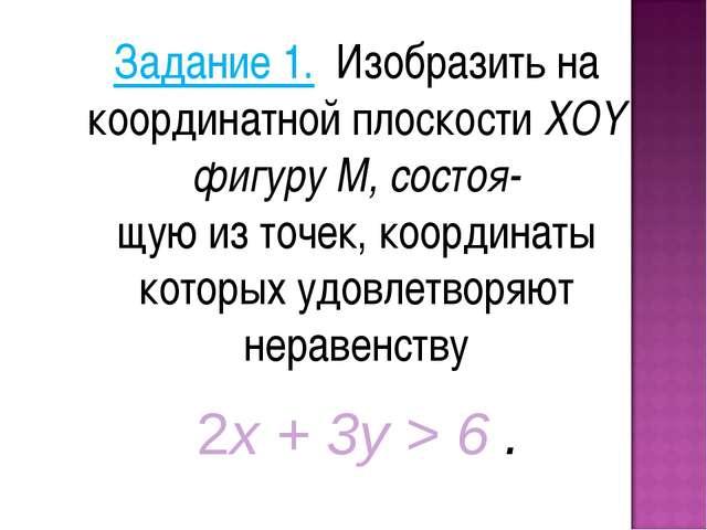 Задание 1. Изобразить на координатной плоскости XOY фигуру M, состоя- щую из...