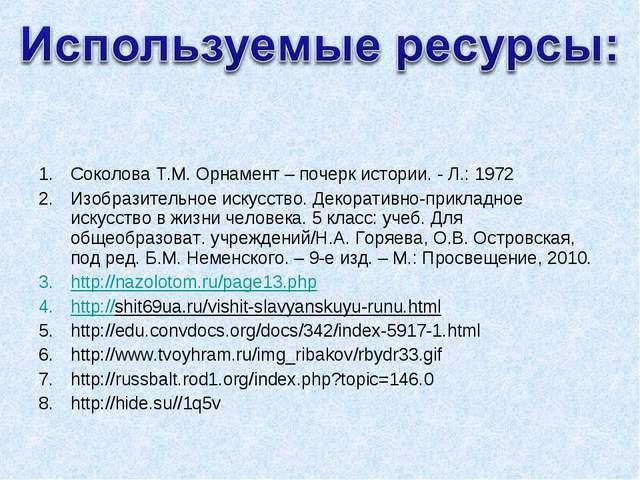 Соколова Т.М. Орнамент – почерк истории. - Л.: 1972 Изобразительное искусство...