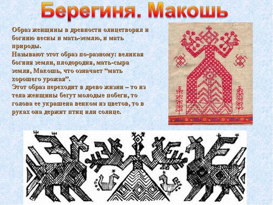 Образ женщины в древности олицетворял и богиню весны и мать-землю, и мать при...