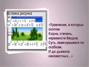 «Уравнения, в которых скопом Корни, степень, неравенств бездна. Суть, замкну