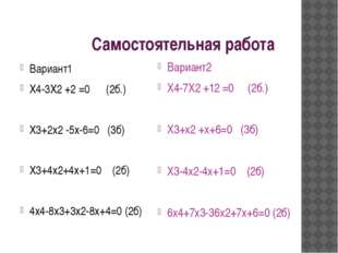 Самостоятельная работа Вариант1 Х4-3Х2 +2 =0 (2б.) Х3+2х2 -5х-6=0 (3б) Х3+4х