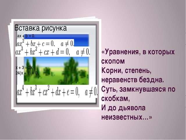 «Уравнения, в которых скопом Корни, степень, неравенств бездна. Суть, замкну...