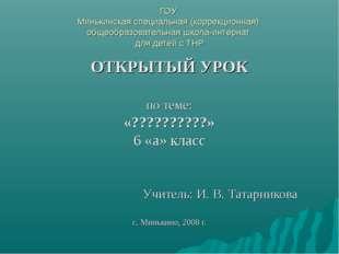 ГОУ Минькинская специальная (коррекционная) общеобразовательная школа-интерна