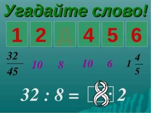 Угадайте слово! 1 2 3 4 5 6 10 8 10 6 Д