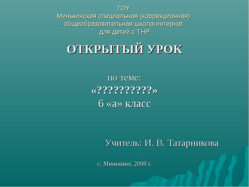 ГОУ Минькинская специальная (коррекционная) общеобразовательная школа-интерна...