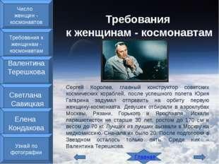 Главная Терешкова Валентина Владимировна 1963 год. Валентина Владимировна Т