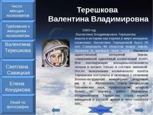 Главная Савицкая Светлана Евгеньевна Светлана Савицкая вошла в историю как п