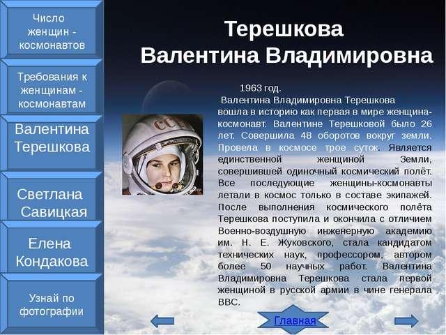 Главная Савицкая Светлана Евгеньевна Светлана Савицкая вошла в историю как п...