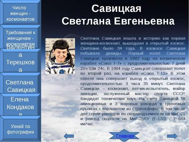 Узнай по фотографии Главная Число женщин - космонавтов Требования к женщинам...