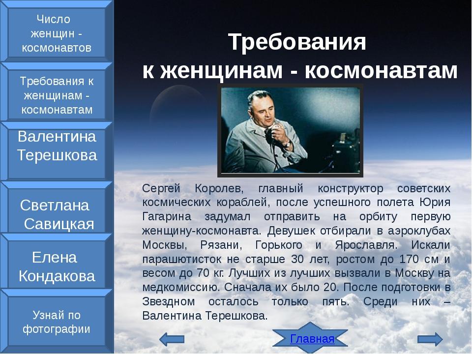 Главная Терешкова Валентина Владимировна 1963 год. Валентина Владимировна Т...