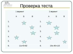 Проверка теста 1 вариант 2 вариант А Б В А Б В 1. 1. 2. 2. 3. 3. 4. 4. 5. 5.
