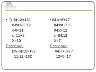 (х-8)∙12=132 х-8=132:12 х-8=11 х=11+8 Х=19 Проверка: (19-8)∙12=132 11∙12=132