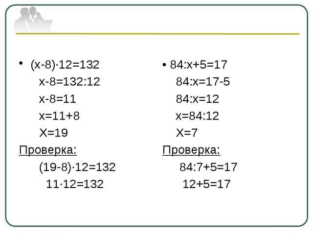 (х-8)∙12=132 х-8=132:12 х-8=11 х=11+8 Х=19 Проверка: (19-8)∙12=132 11∙12=132...
