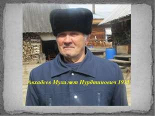 Авхадеев Мухамет Нурдтинович 1931
