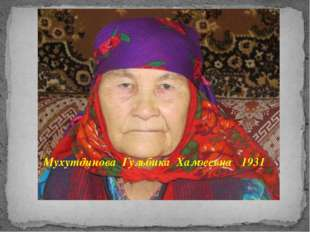 Мухутдинова Гульбика Хамзеевна 1931