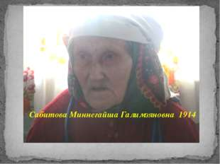 Сабитова Миннегайша Галимзяновна 1914