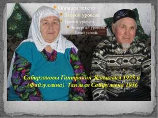 Сабирзяновы Гаптракип Ясавиевич 1935 и (Файзуллина) Танзиля Сайфуловна 1936