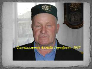 Фазлиахметов Ахмади Гарифович 1937