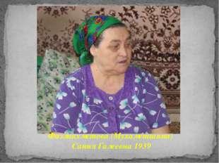 Фазлиахметова (Мухаметшина) Сания Галеевна 1939