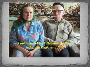 Сабитовы Мунип Назипович 1936 и Фагиля Сафиевна 1940