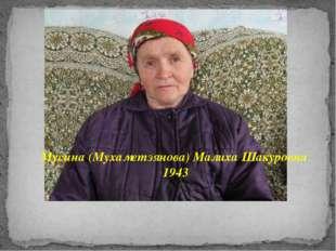 Мусина (Мухаметзянова) Малиха Шакуровна 1943