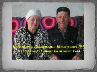 Исмагиловы Гаптрахман Куттусович 1941 и (Хафизова) Сабира Билаловна 1944