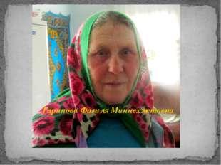 Гарипова Фагиля Миннехметовна
