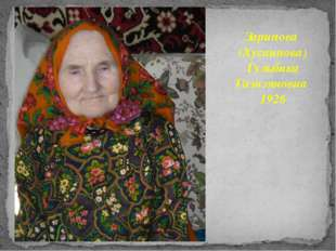 Зарипова (Хусаинова) Гульбика Газизяновна 1926